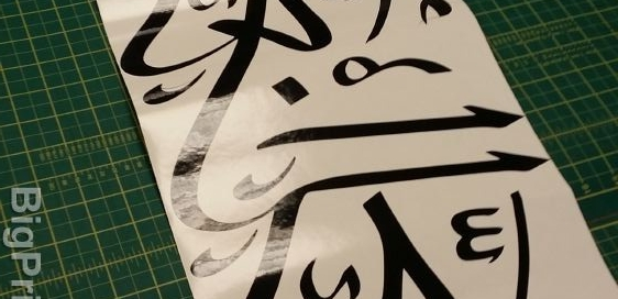 Vinyl Black Arabic wall Art