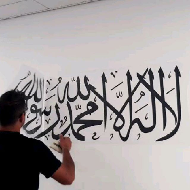 Applying this Arabic text wall decal to a wall To place your order whatsapp me: Mak of Big Print Birmingham on 07702153393